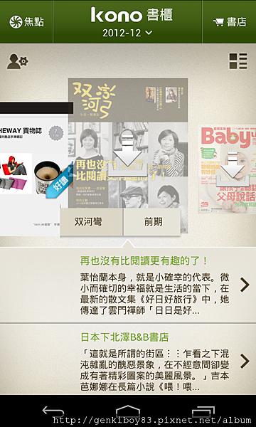 Screenshot_2013-01-17-20-18-32