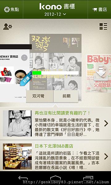 Screenshot_2013-01-17-20-18-45