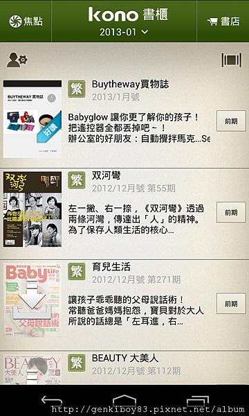 Screenshot_2013-01-17-20-22-08