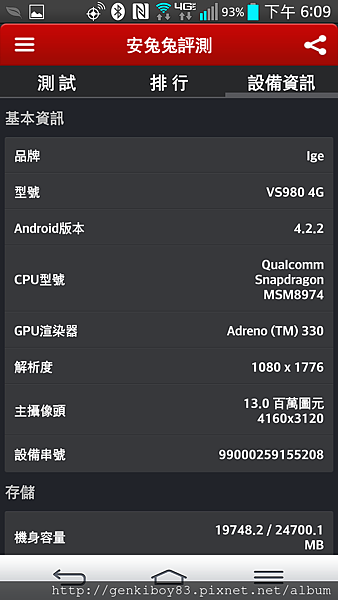 Screenshot_2013-12-05-18-09-56.png