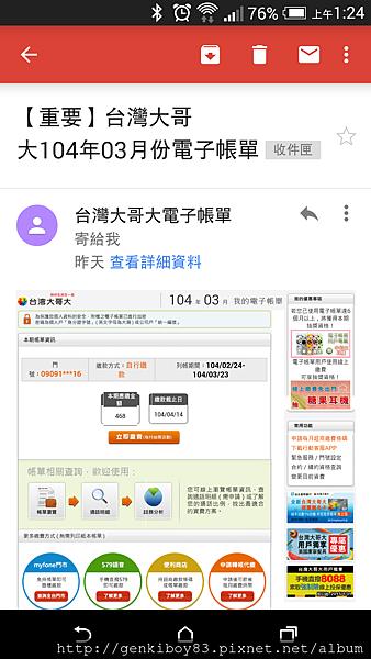 Screenshot_2015-03-28-01-24-05.png
