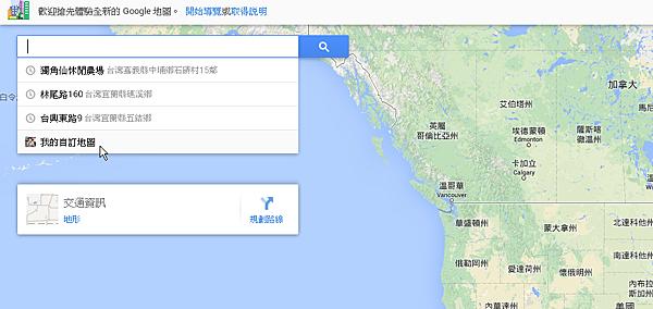 如何刪除 Google Map 自訂地圖