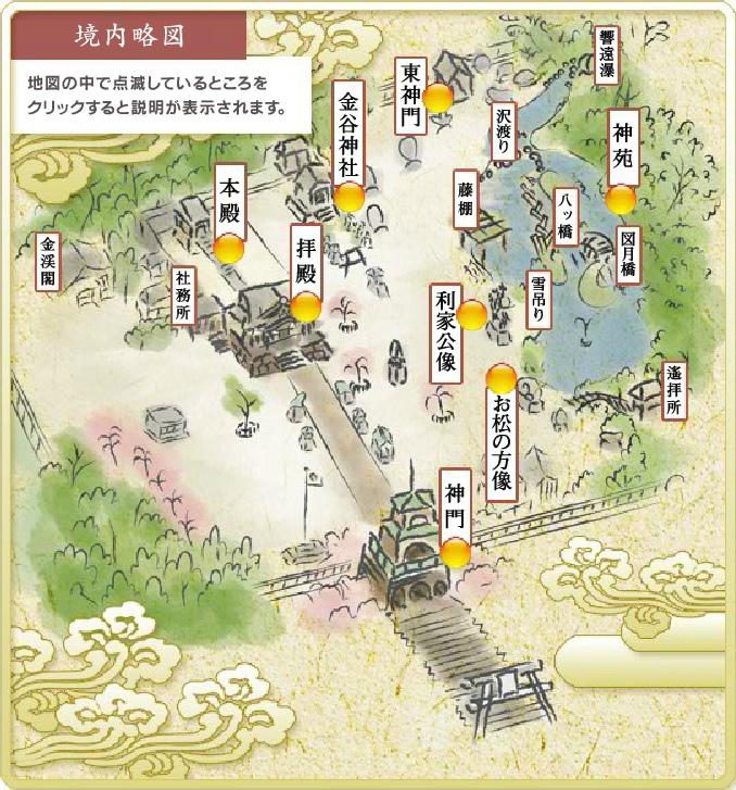 尾山神社境內略圖