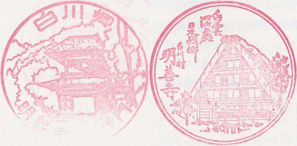 明善寺紀念章