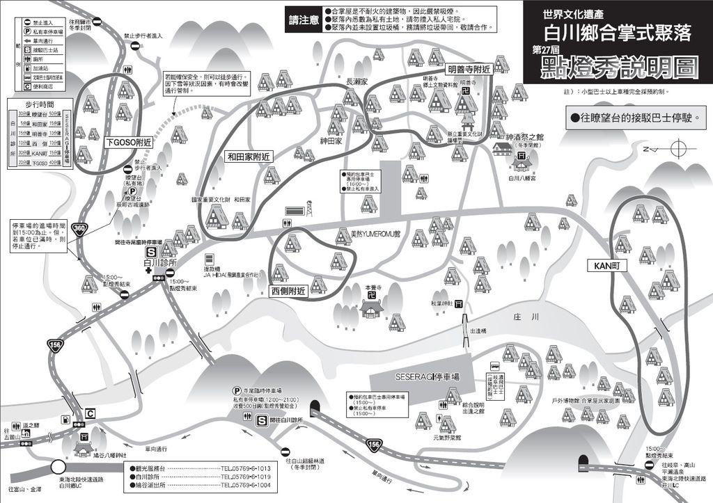 白川鄉合掌式聚落第27屆點燈秀說明圖