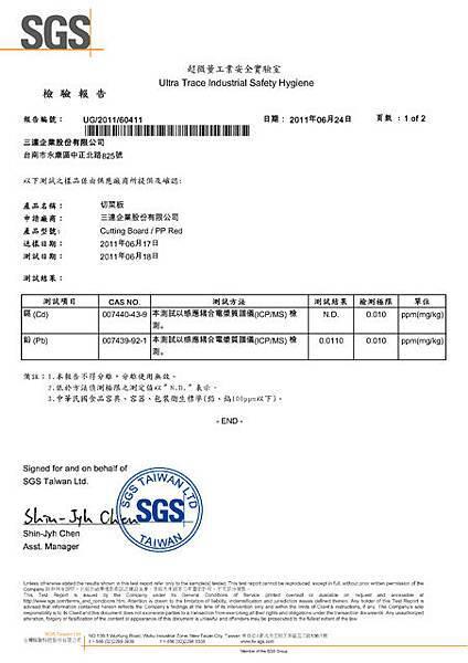 UG_2011_60411_頁面_1.jpg