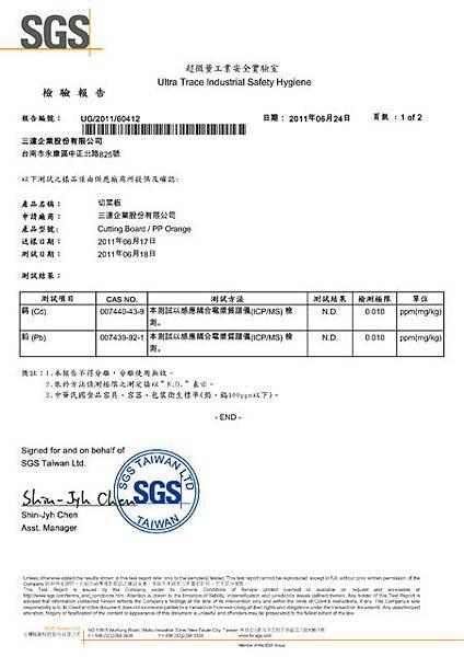 UG_2011_60412_頁面_1.jpg