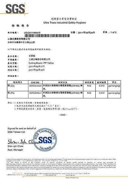 UG_2011_60415_頁面_1.jpg