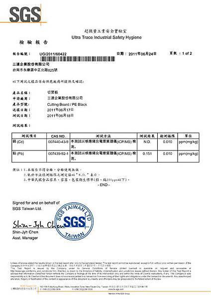 UG_2011_60422_頁面_1.jpg