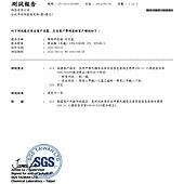 CY_2011_62989_頁面_1.jpg