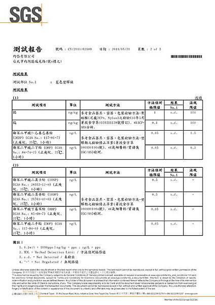 CY_2011_62989_頁面_2.jpg