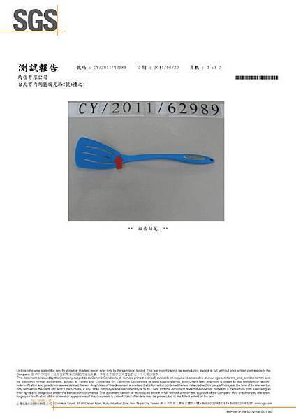 CY_2011_62989_頁面_3.jpg