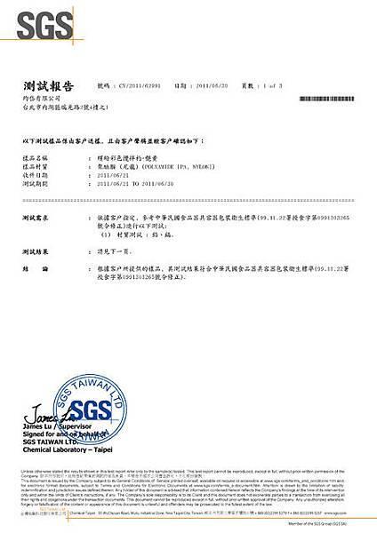 CY_2011_62991_頁面_1.jpg