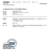 CY_2011_62992_頁面_1.jpg