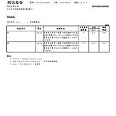CY_2011_62992_頁面_2.jpg