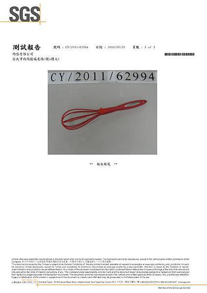 CY_2011_62994_頁面_3.jpg