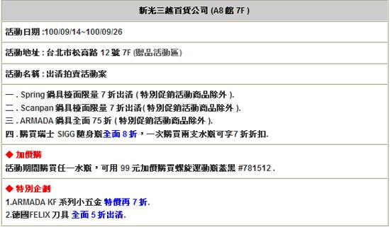 100/09/14~09/26新光三越A8館_出清拍賣活動
