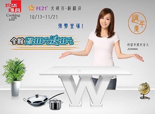 遠東百貨-板橋店週年慶_10/13強勢登場