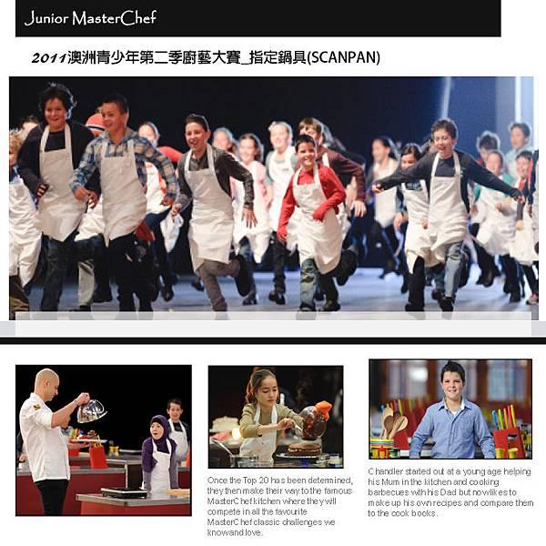 2011年澳洲青少年第二季廚藝大賽_指定鍋具(SCANPAN)