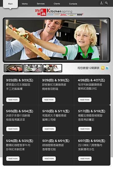 巧思廚藝教室第12期課程表