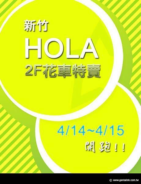 4/14~4/15新竹HOLA 2F花車特賣,特惠登場