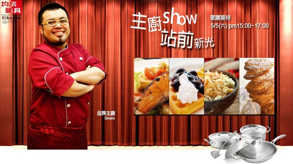 5/5(六)PM15:00~17:00 站前新光主廚show-由金牌主廚Deven老師示範
