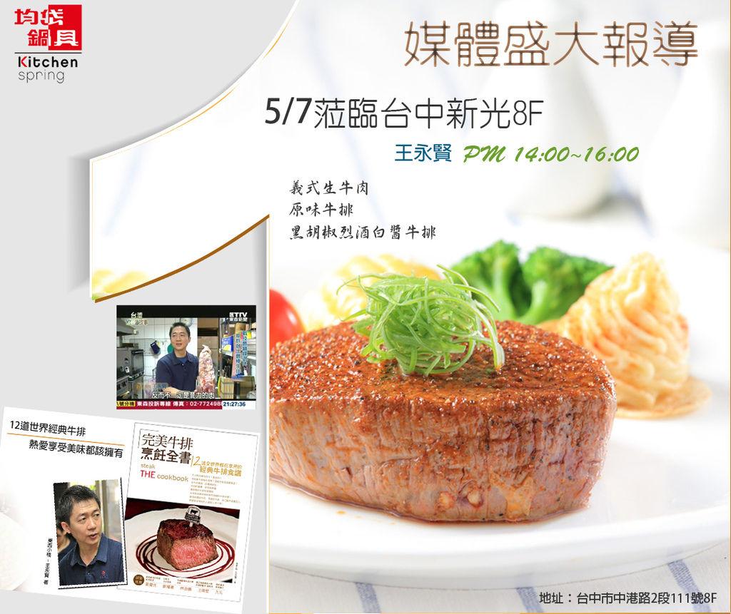 5/7(一)台中新光_王永賢老師主廚秀