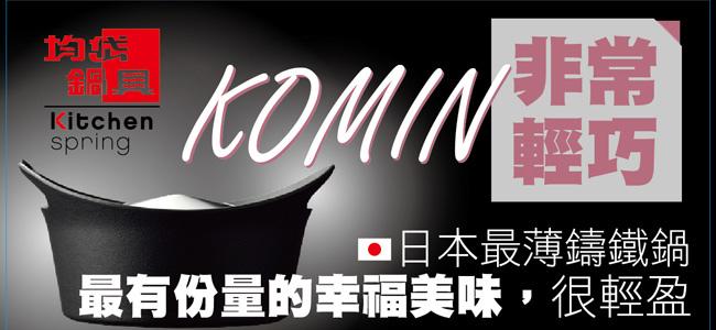 KOMIN-1.jpg