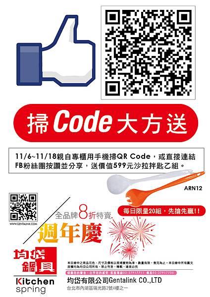 忠孝QRCode-01.jpg