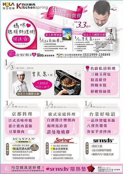 均岱鍋具料理教室(三重HOLA)媽媽聰明料理術開課囉