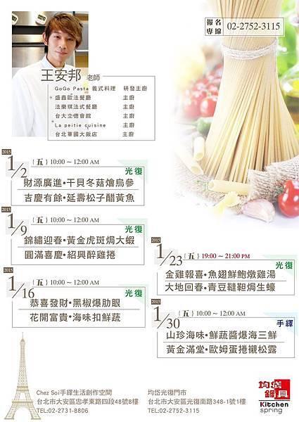 2015年1月均岱鍋具廚藝教室課程表