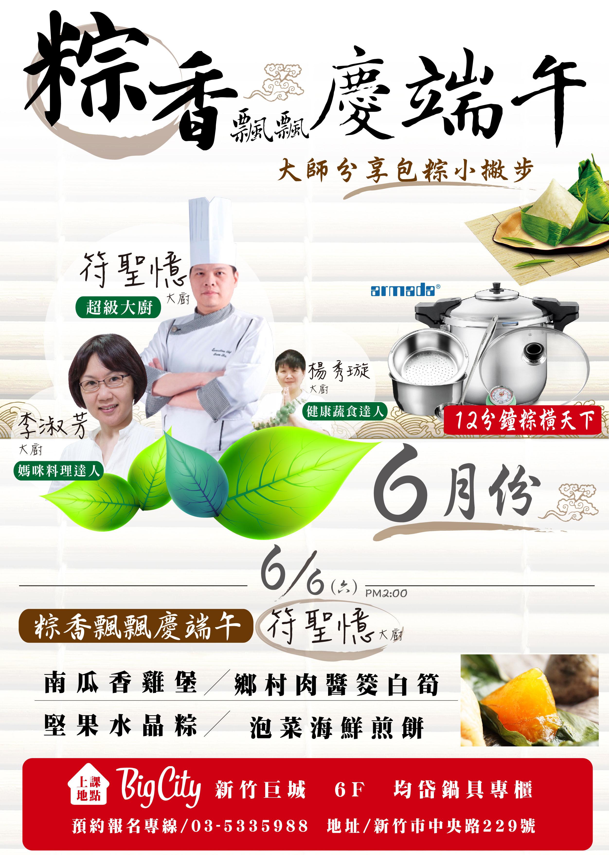 201506端午節 粽香飄飄慶端午