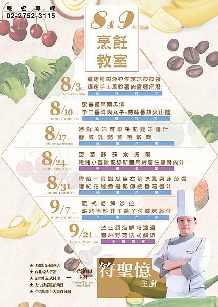 均岱鍋具2015年8_9月課程cookingclass89