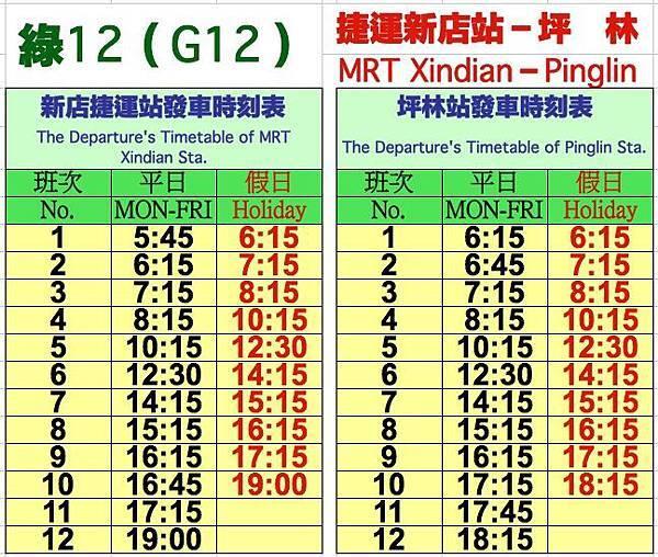 g12-timetable.jpg