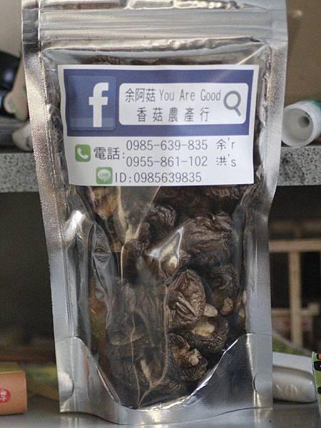 香菇包.jpg