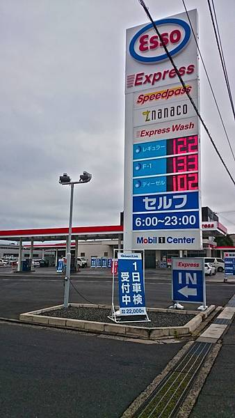 ESSO艾索加油站.jpg