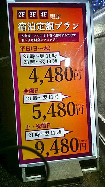 花園飯店價目表.jpg
