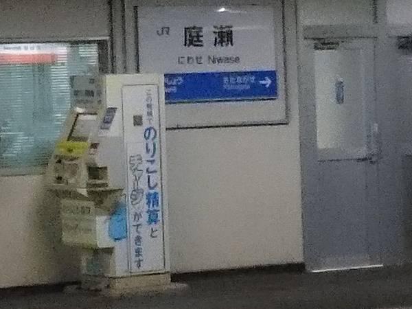 庭瀨.JPG