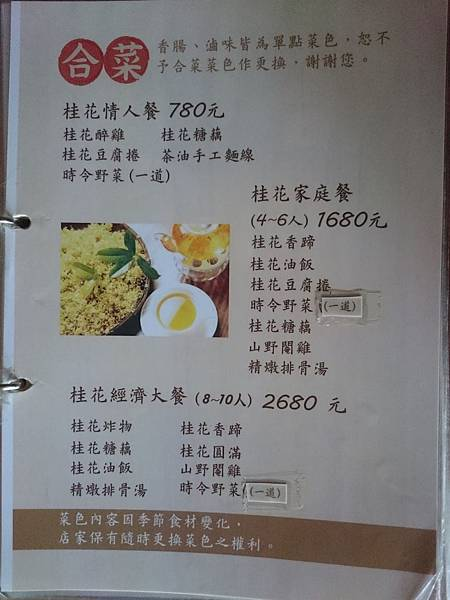 合菜-I.JPG