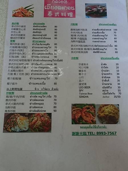泰式料理簡餐.jpg