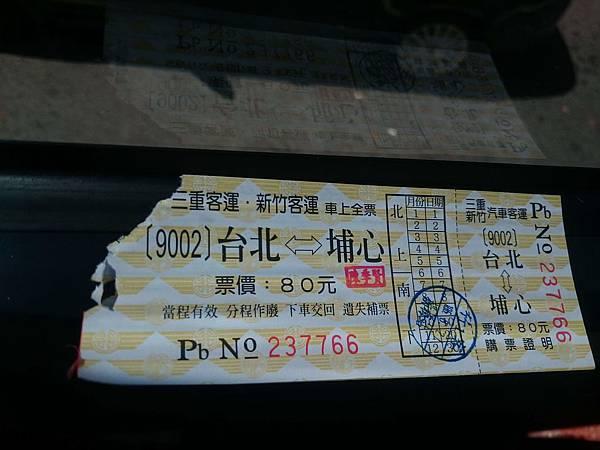 9002公車票.jpg