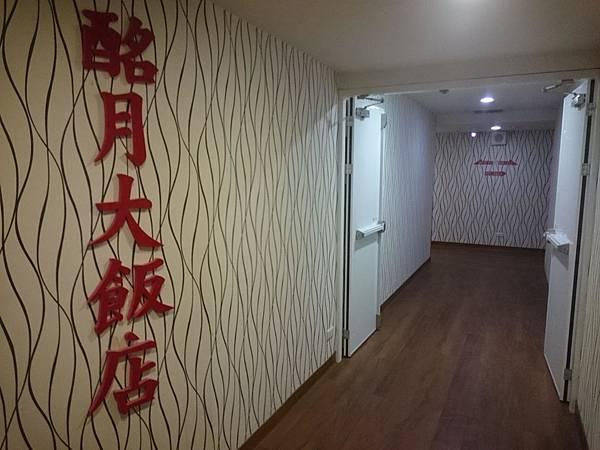 酩月大飯店.jpg