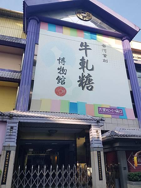 牛軋糖博物館.jpg