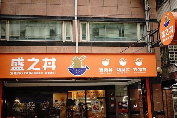 盛之丼丼飯專賣店.jpg
