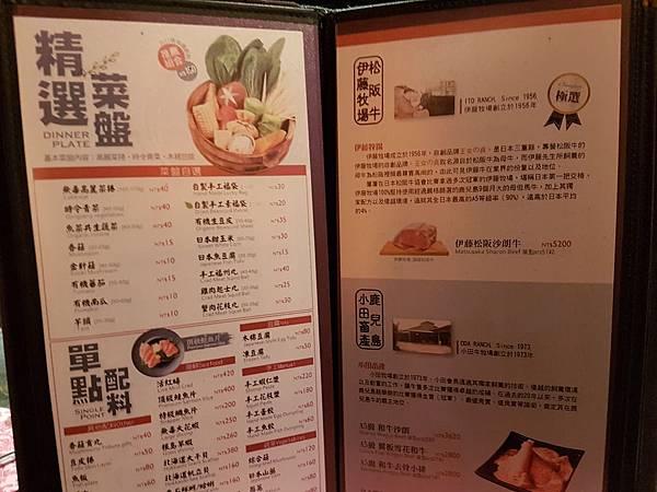 自然風菜單-5.jpg