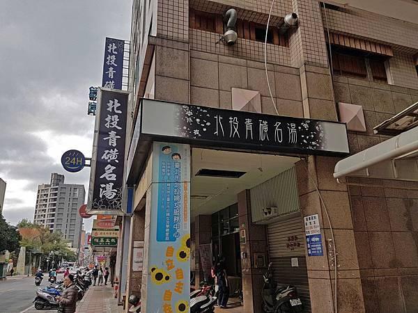 北投青磺名湯.jpg