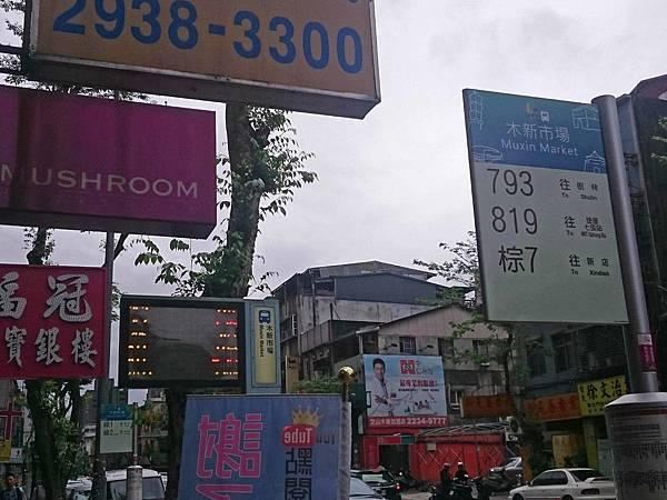 木新市場站牌-2.jpg