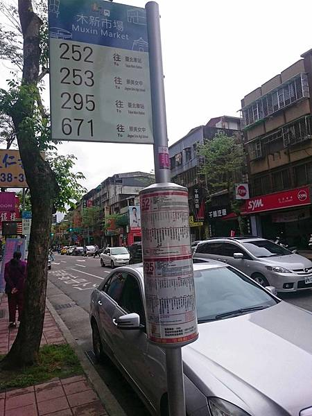 木新市場站牌-1.jpg