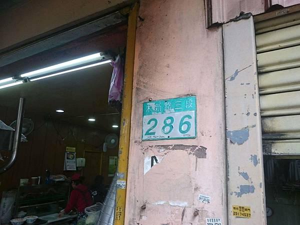 地址門牌.jpg