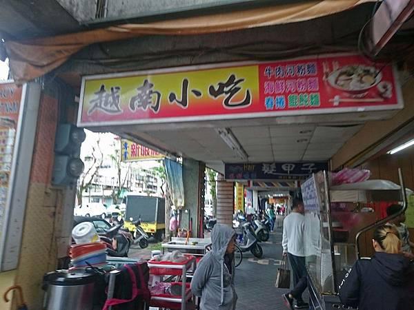 越南小吃側照.jpg